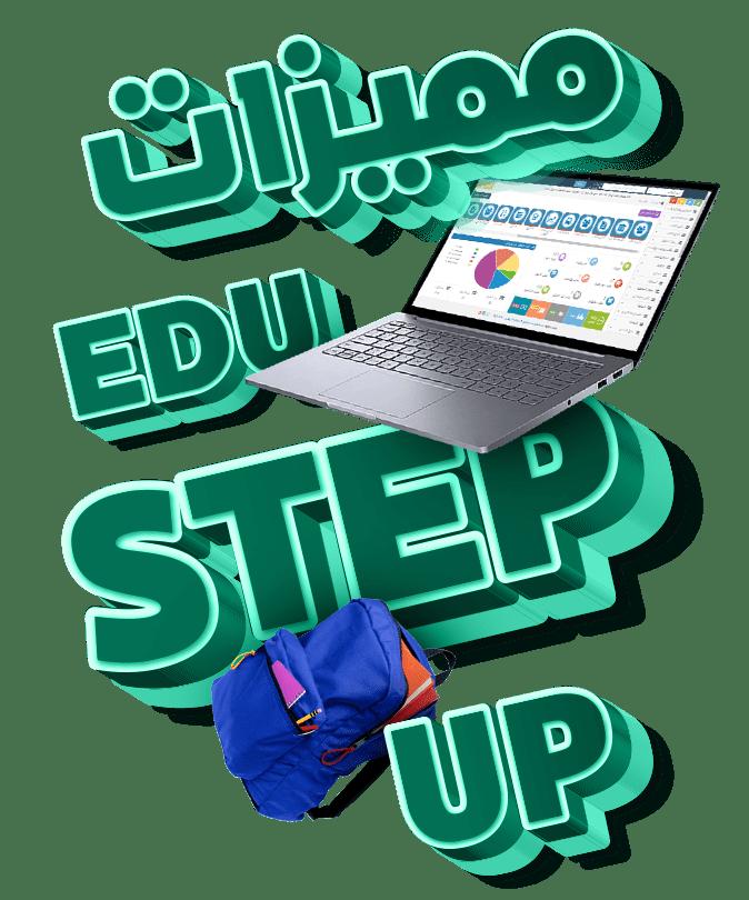 المميزات العامة فى برنامج إدارة المدارس Edu Step Up