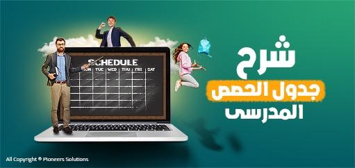 جدول الحصص المدرسي