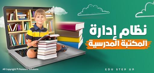 إدارة المكتبة المدرسية