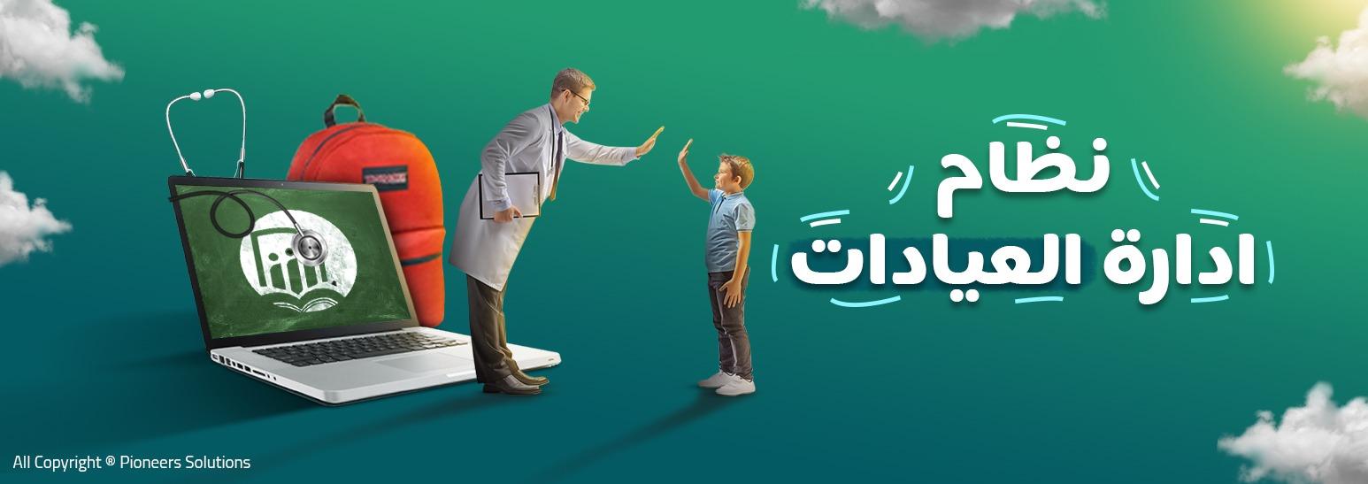 إدارة العيادات المدرسية