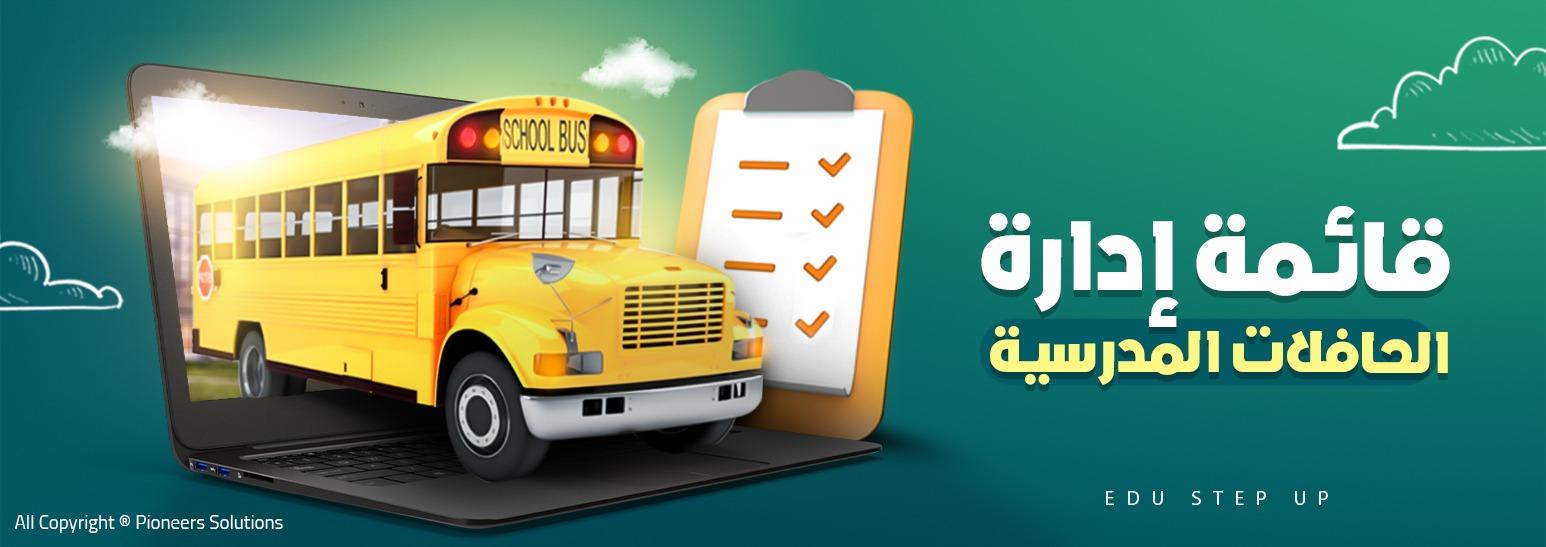 إدارة الحافلات المدرسية